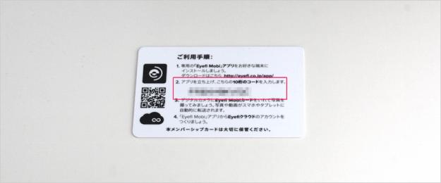 iphone-ipad-os-x-eyefi-card-03