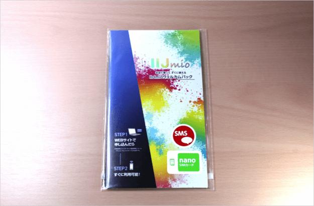 iphone-sim-free-iijmio-01