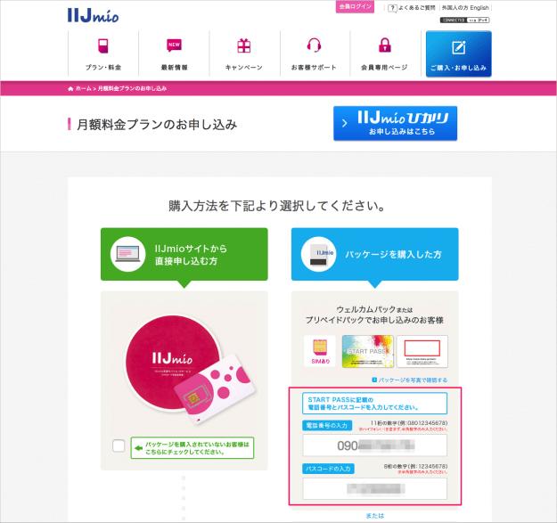 iphone-sim-free-iijmio-06