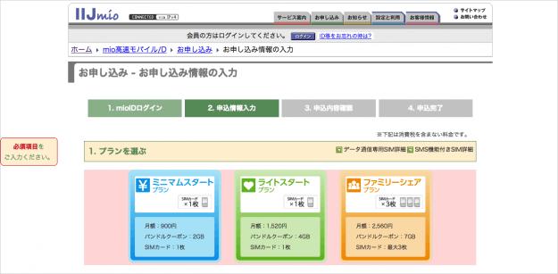 iphone-sim-free-iijmio-08