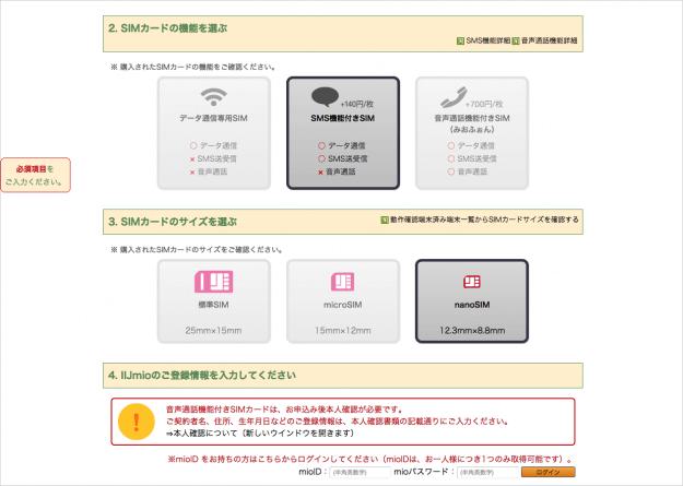 iphone-sim-free-iijmio-09