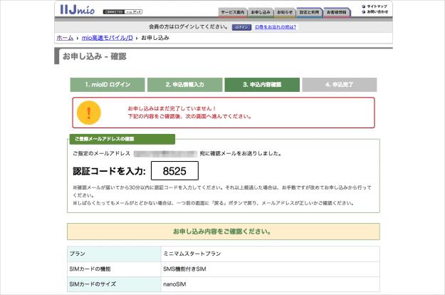 iphone-sim-free-iijmio-10