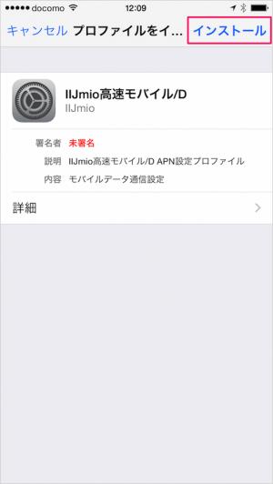 iphone-sim-free-iijmio-17