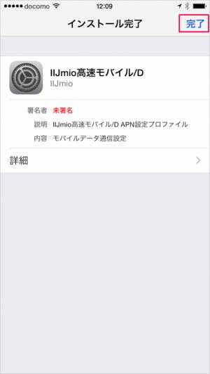 iphone-sim-free-iijmio-20