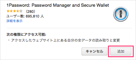 mac-app-1password-browser-08