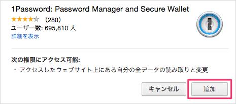 mac-app-1password-browser-08