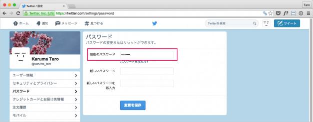 mac-app-1password-generator-02