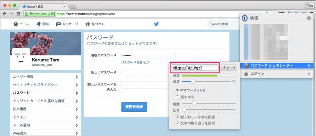 mac-app-1password-generator-05
