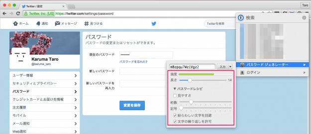 mac-app-1password-generator-06