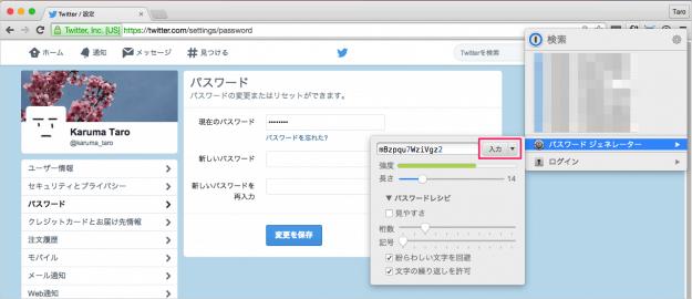 mac-app-1password-generator-07