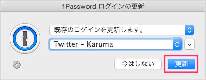 mac-app-1password-generator-10