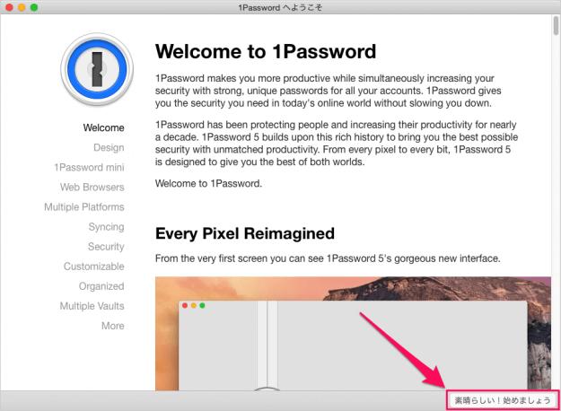 mac-app-1password-init-02