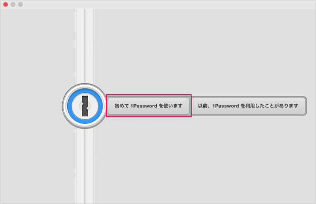 mac-app-1password-init-03