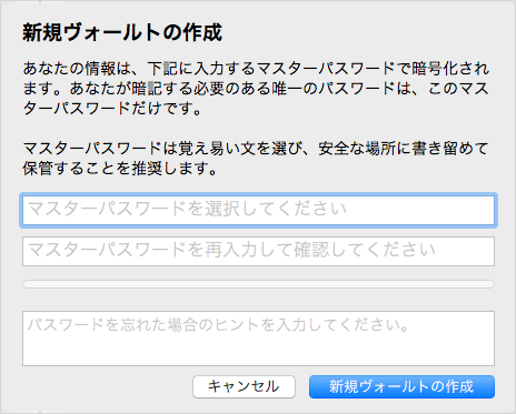 mac-app-1password-init-04