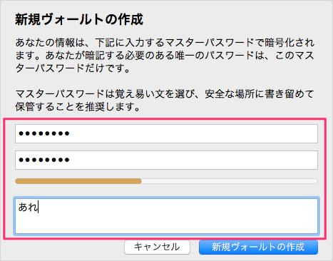 mac-app-1password-init-05