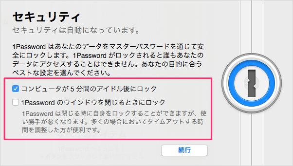 mac-app-1password-init-07