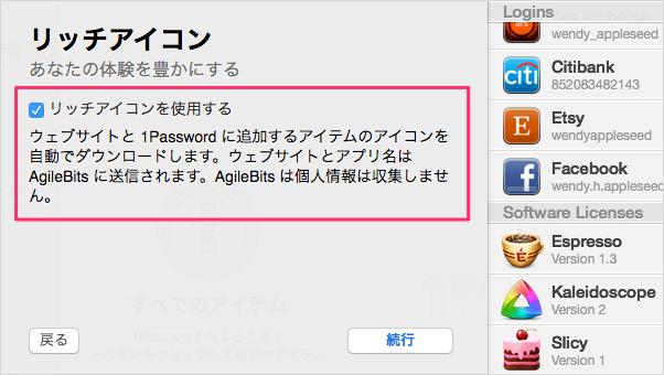 mac-app-1password-init-08