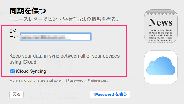 mac-app-1password-init-10