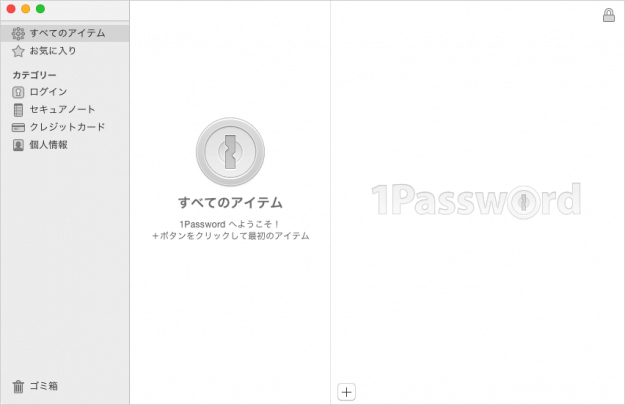 mac-app-1password-init-11