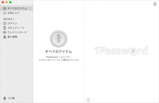 mac-app-1password-init-11
