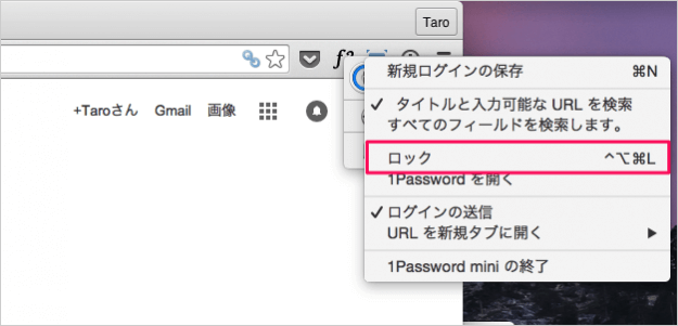 mac-app-1password-lock-06