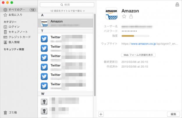 mac-app-1password-security-check-03