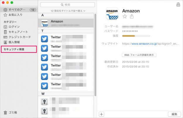 mac-app-1password-security-check-04
