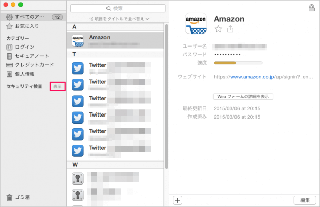 mac-app-1password-security-check-05