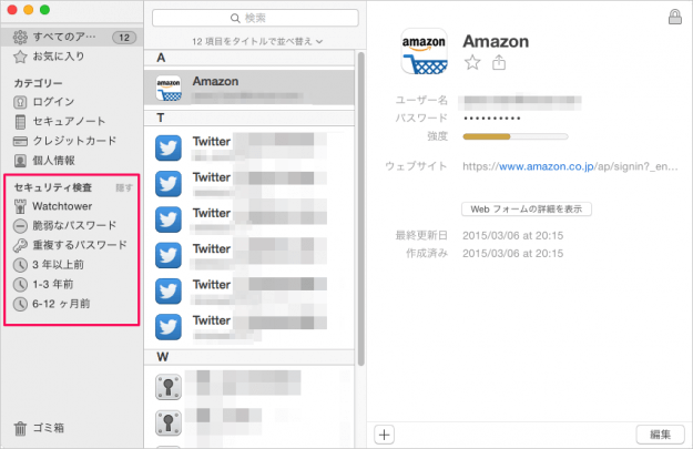 mac-app-1password-security-check-06