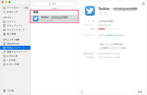 mac-app-1password-security-check-08