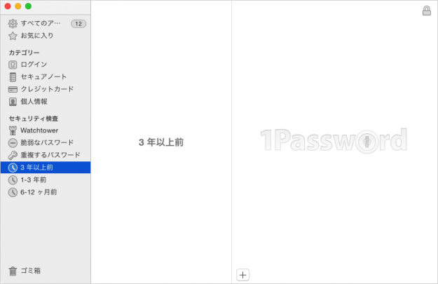 mac-app-1password-security-check-10