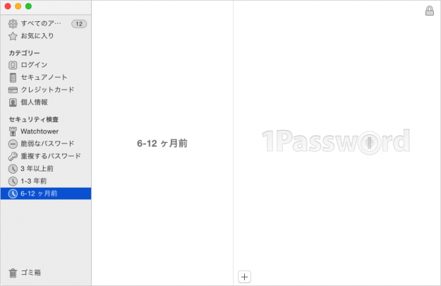 mac-app-1password-security-check-12