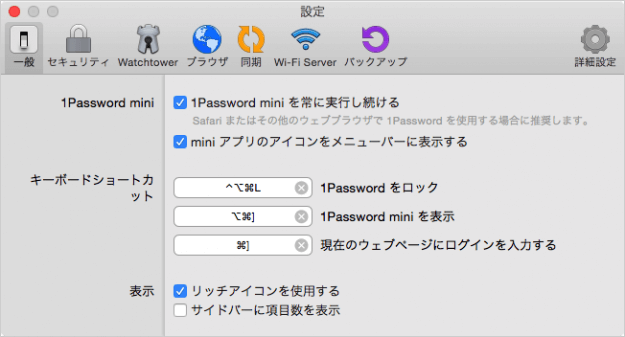 mac-app-1password-settings-05