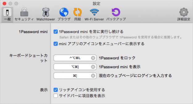 mac-app-1password-settings-05