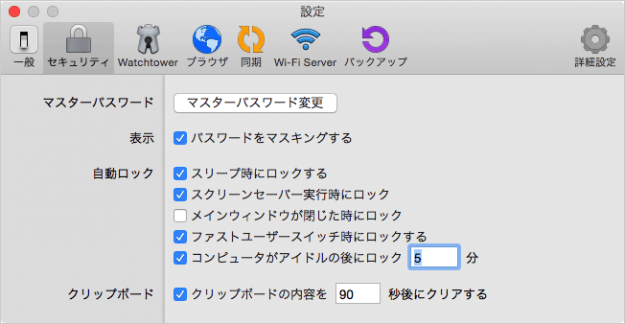 mac-app-1password-settings-06