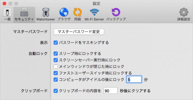 mac-app-1password-settings-06