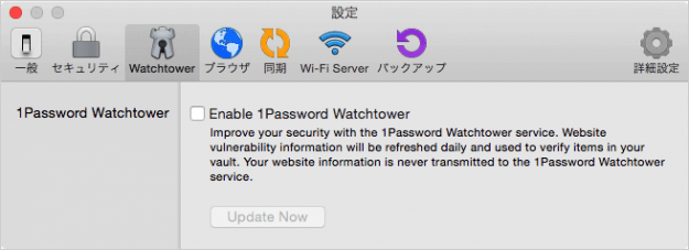 mac-app-1password-settings-07