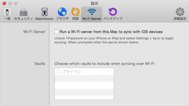 mac-app-1password-settings-10
