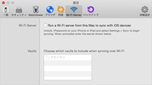 mac-app-1password-settings-10