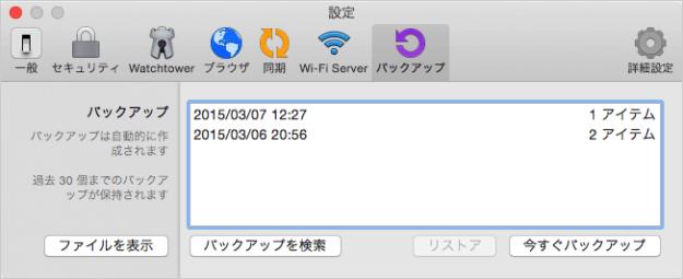 mac-app-1password-settings-11