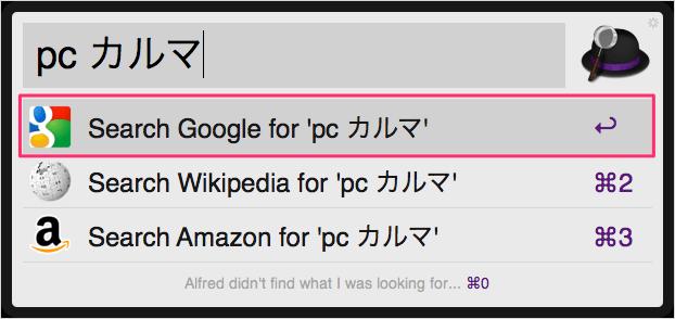 mac-app-alfred-09