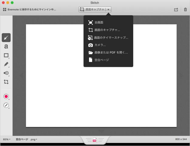 mac-app-skitch-02