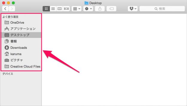 mac-finder-sidebar-favorites-folder-add-01