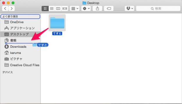 mac-finder-sidebar-favorites-folder-add-03