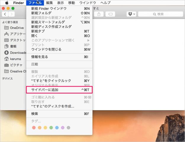 mac-finder-sidebar-favorites-folder-add-06
