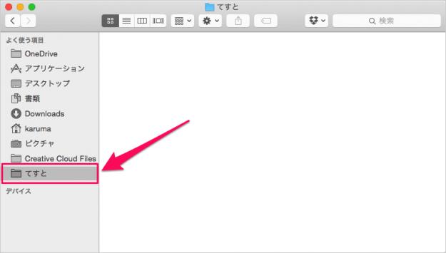 mac-finder-sidebar-favorites-folder-add-07