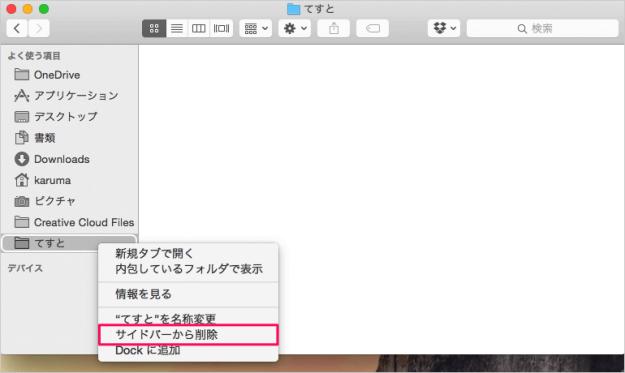 mac-finder-sidebar-favorites-folder-add-09