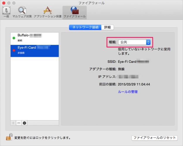 mac-mcafee-eyefi-card-10