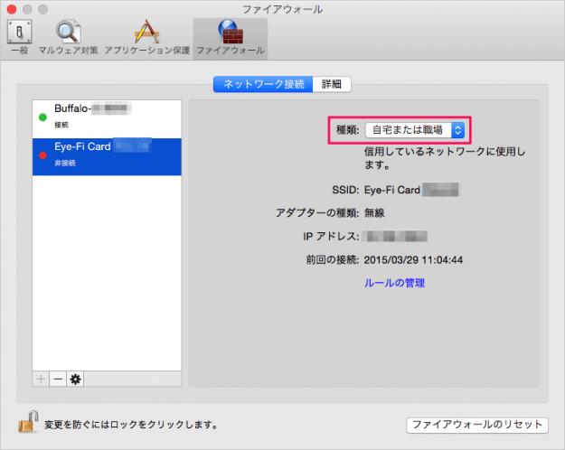 mac-mcafee-eyefi-card-11