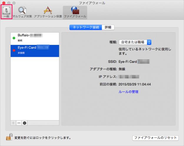 mac-mcafee-eyefi-card-12